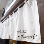 札幌らーめん Tunatori - ジョン・ノレン
