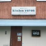 ヴェロン -