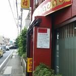 90839288 - 藤沢街道沿い、桜ヶ丘ボーリングの横