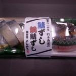 かねはち - 料理写真:鯖ずし焼鯖ずし 880円