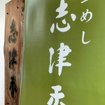 志津香 - 外観