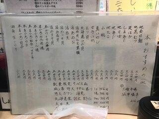 廻転寿司 海鮮 - メニュー(このほかにもあります)