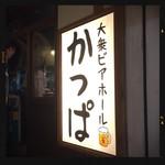 新宿かっぱ - 入口