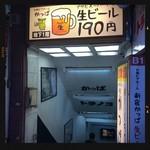 新宿かっぱ - 外観