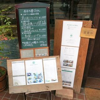 ごはん×カフェ madei - 入り口わきの看板