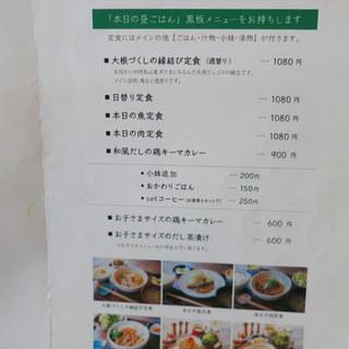 ごはん×カフェ madei - ランチメニュー
