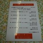 中華レストラン 吉 - ランチタイムメニュー。