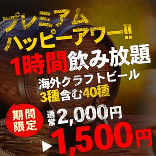 プレミアムハッピーアワー!!飲み放題2000円→1500円!