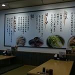 桶狭間タンメン -