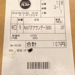 ガスト - チョコバナナサンデー 399円→99円       バースデークーポン