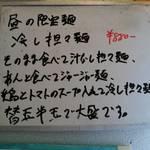 中華そば de 小松 - 冷やし担々麺説明板