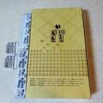 90859069 - 蒲焼(包装)