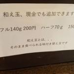 メンドコロ キナリ - 「和え玉」の説明(2018年8月12日)