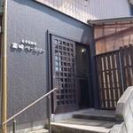 富崎ベーカリー - (2018/6月)外観