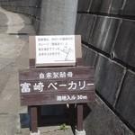 富崎ベーカリー - (2018/6月)案内表示