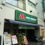 モスバーガー - 東府中駅から甲州街道を渡ったところ