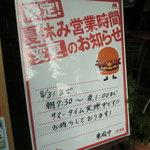 モスバーガー - サマータイム営業中!
