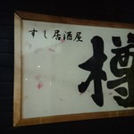 すし居酒屋 樽 - 看板♪