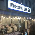回転寿司 魚浜 - お店外観