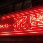 龍上海 -