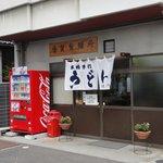 斎賀製麺所 - 店の外観
