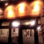 天ぷら徳家 - 外観 【 2011年8月 】