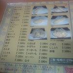 天ぷら徳家 - メニュー 【 2011年8月 】