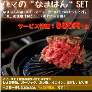 平日おトク!!ビジネスランチセット!!880円+税で2種盛!