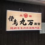元祖 焼鳥 丸万 - 玄関