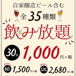 風味溢れる自家製ビールは6種類以上!時間に合わせた飲み放題も