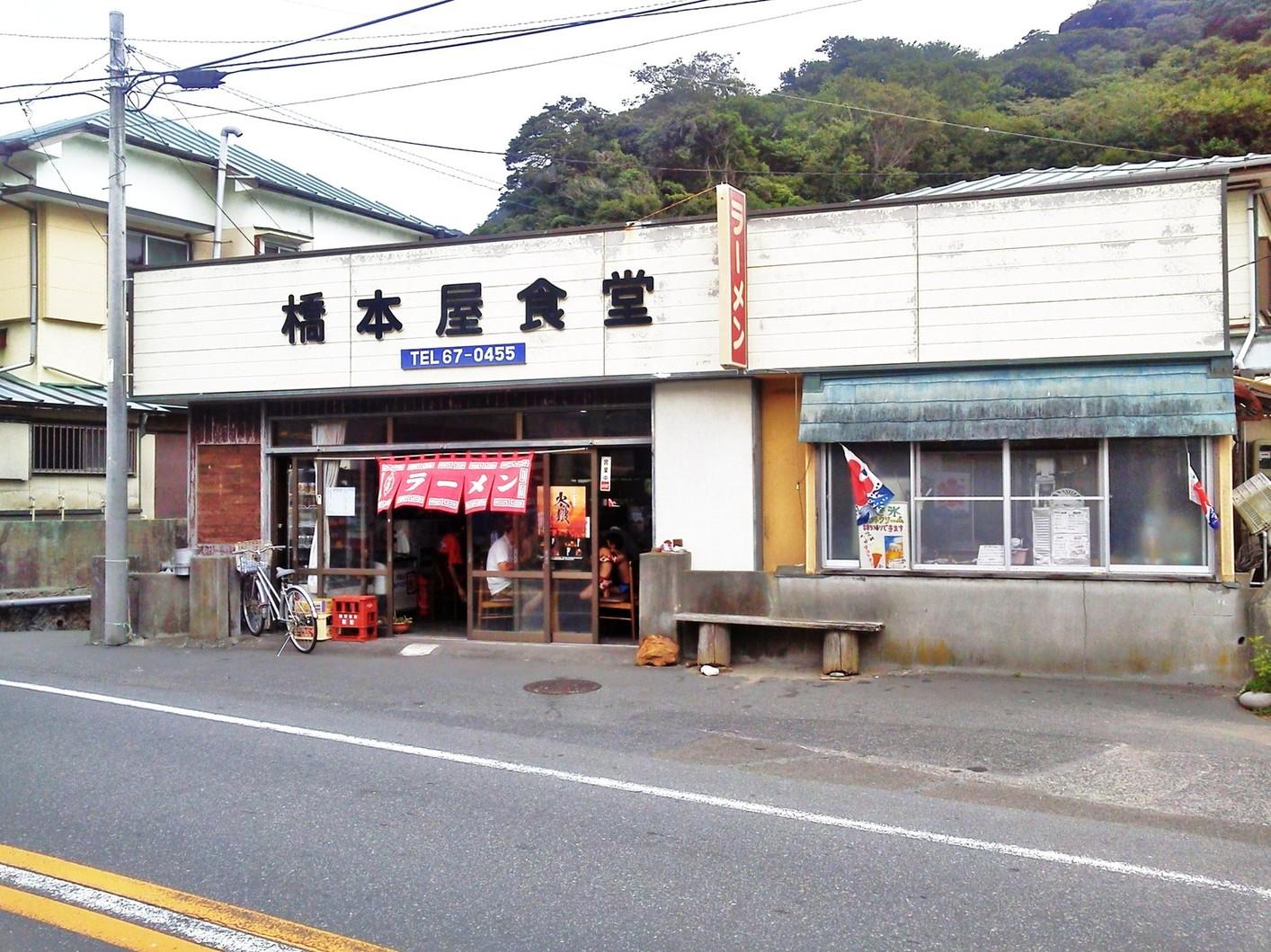 橋本屋食堂 name=