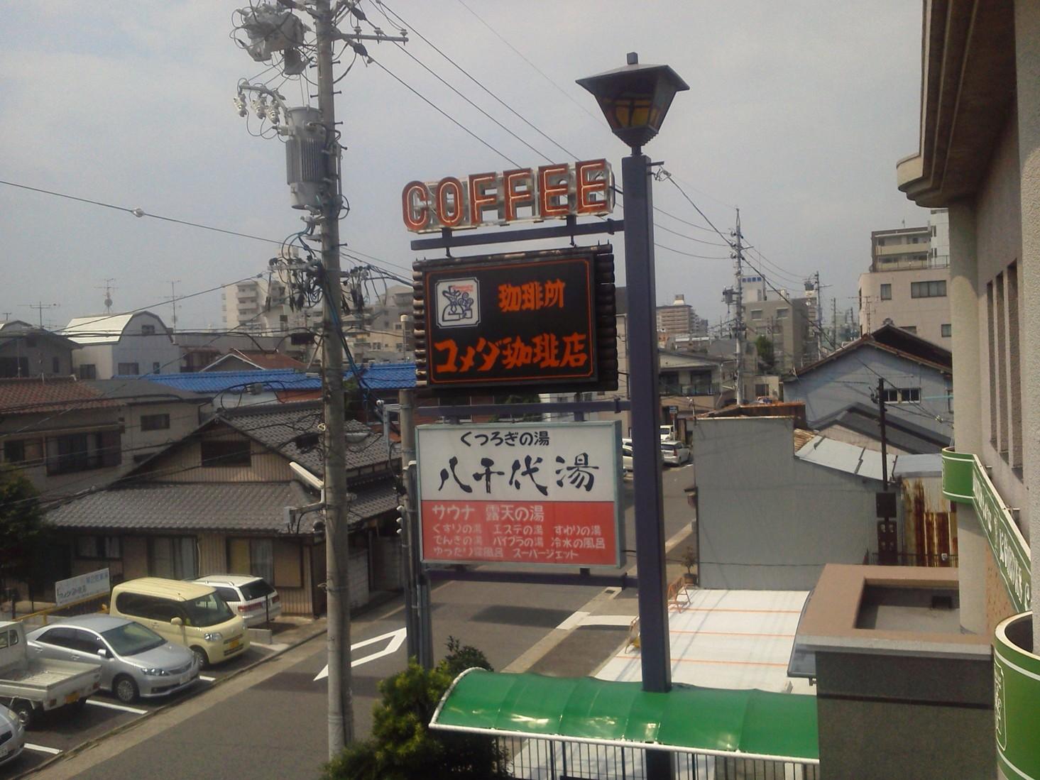 コメダ珈琲店 上名古屋店