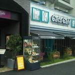 キャッツカフェ - お店の外観