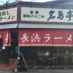 名島亭 - たまに行きたくなる