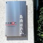 高崎はた山 - 【2018.8.14(火)】店舗の看板