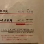 高崎はた山 - 【2018.8.14(火)】メニュー