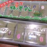 金沢玉寿司 - パッケージ