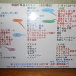 串三味 -