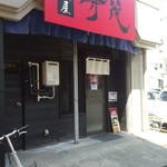 麺屋時茂 - お店外観