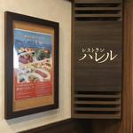 プレミアホテル キャビン - 朝食会場