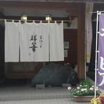 哲多食源の里 祥華 - 外観