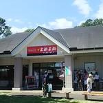 あか牛レストラン よかよか - 国道57号線 道の駅大津内にあります