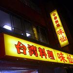 味仙 藤が丘店 -