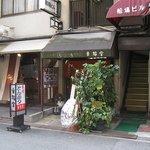 幸福堂 - 店舗 2008/11