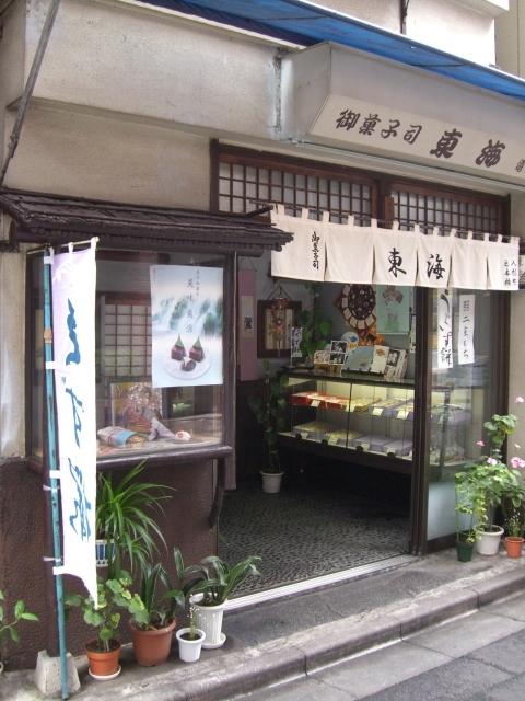 御菓子司 東海