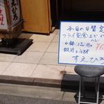すえひろ - 2011年8月訪問