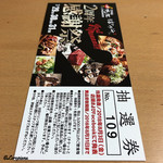 肉バルサンダー - お楽しみ抽選券