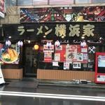 横浜家 - 外観