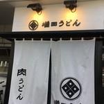 増田うどん - 外観