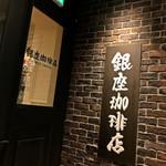 銀座珈琲店 - 外観